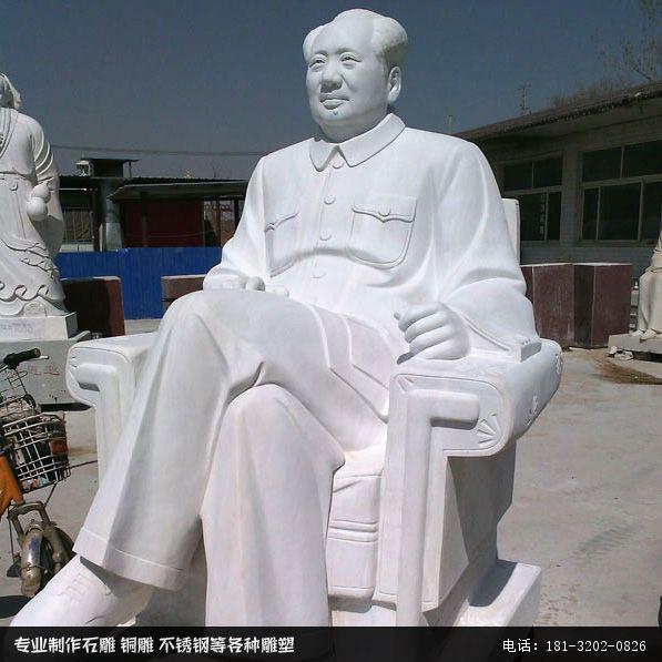 汉白玉毛主席雕像