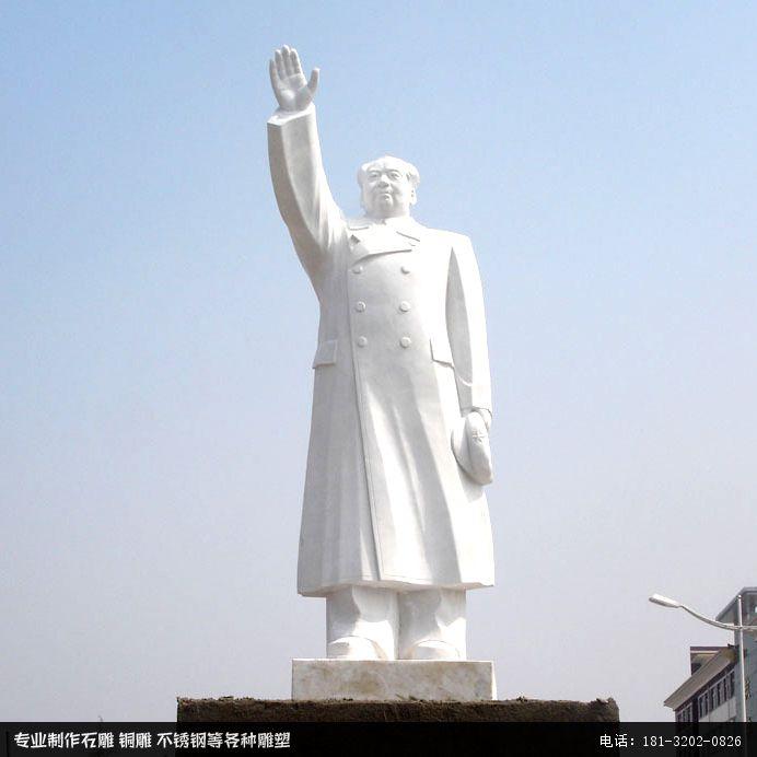 汉白玉大理石主席雕像